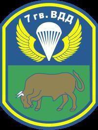 Фото - 7-а повітряно-десантна дивізія гірська дивізія: бойовий шлях