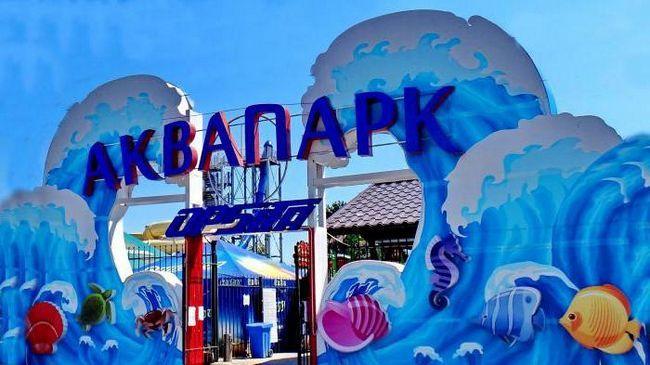 Фото - Аквапарк в кабелів: відпочинок та відгуки туристів