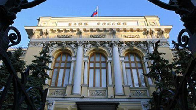 Фото - Центральний банк Російської Федерації та його функції