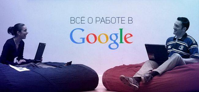 Фото - Хочете працювати в google? Ось як цього домогтися