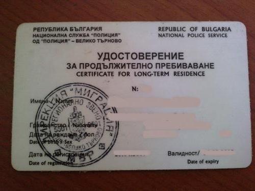 продовження ВНЖ болгарии