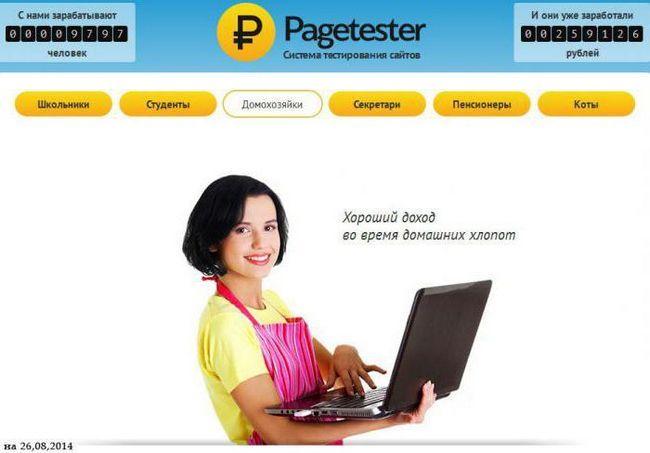 pagetester ru відгуки