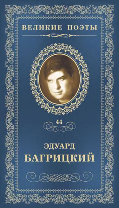 Едуард Багрицький