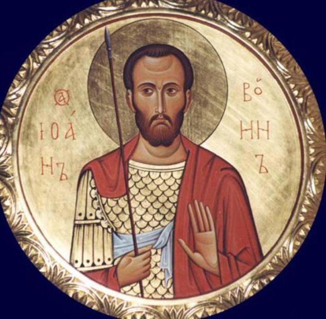 Фото - Православні молитви Іоанна Воїна