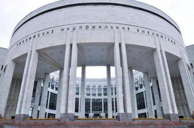 Фото - Російська національна бібліотека в санкт-Петербурзі: від заснування до сучасності