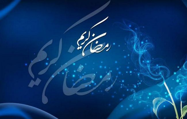 місяць рамадан