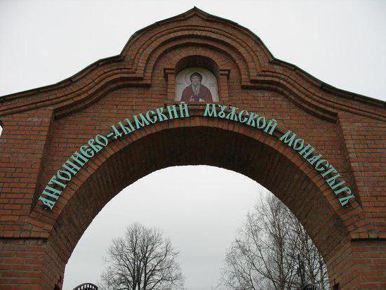 Фото - Свято-Троїцький Антонієві-Димська монастир