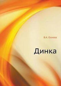 Фото - Осеева,