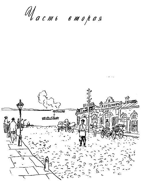короткий зміст книги дінка Осєєва