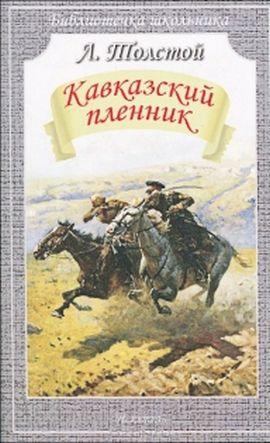 Фото - Перечитуючи класику: «Кавказький полонений» Толстого - короткий зміст і проблематика твору