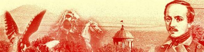 Фото - Родина у творчості Лермонтова. Тема батьківщини в ліриці Лермонтова