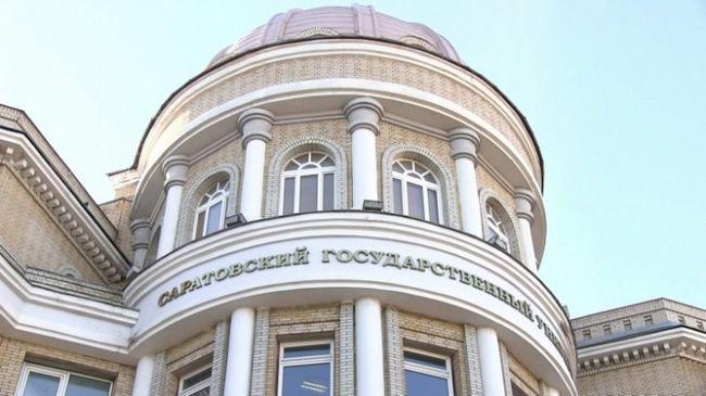 саратовський університет імені Чернишевського відгуки