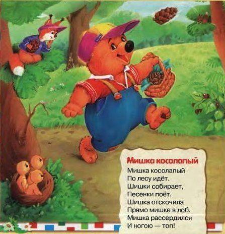 повне вірш ведмедик клишоногий