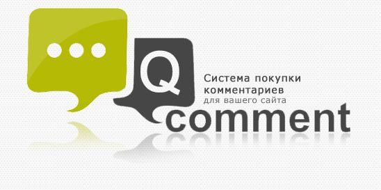 Фото - Біржа коментарів qcomment: відгуки. Qcomment.ru: сервіс заробітку