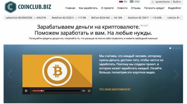 Фото - Coinclub.biz: відгуки учасників. У чому суть проекту coinclub і йому подібних?