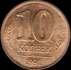 Фото - Клейма монетних дворів росії. Де на монеті вказано монетний двір?