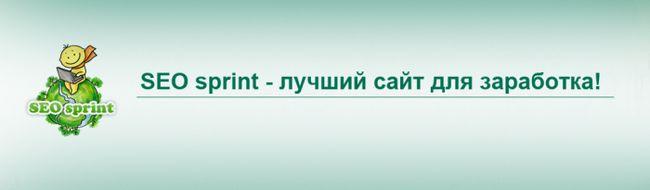 Фото - Seosprint: як заробити, виконуючи завдання? Як швидко заробити на seosprint