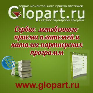 Фото - Сервіс моментального прийому платежів glopart.ru (відгуки)