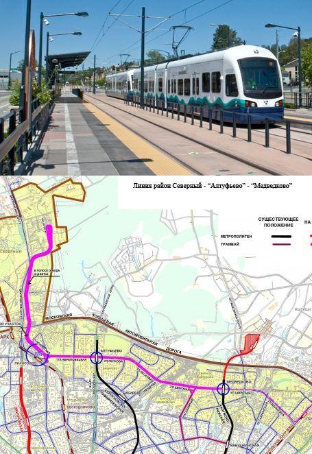 швидкісний трамвай у москві